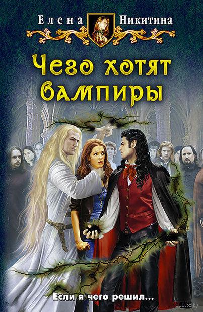 Чего хотя вампиры. Елена Никитина