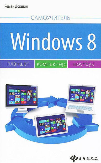 Windows 8. Планшет, компьютер, ноутбук. Роман Докшин