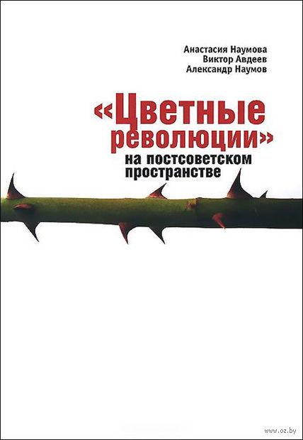 """""""Цветные революции"""" на постсоветском пространстве (м)"""