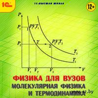 Физика для вузов. Молекулярная физика и термодинамика