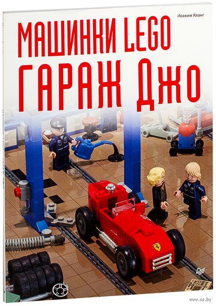 Машинки Lego. Гараж Джо. Иоахим Кланг