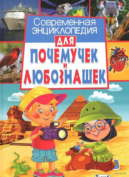 Современная энциклопедия для почемучек и любознашек — фото, картинка