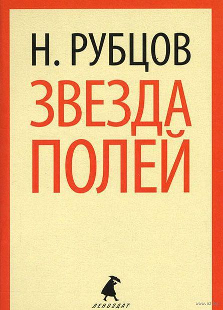 Звезда полей (м). Николай Рубцов