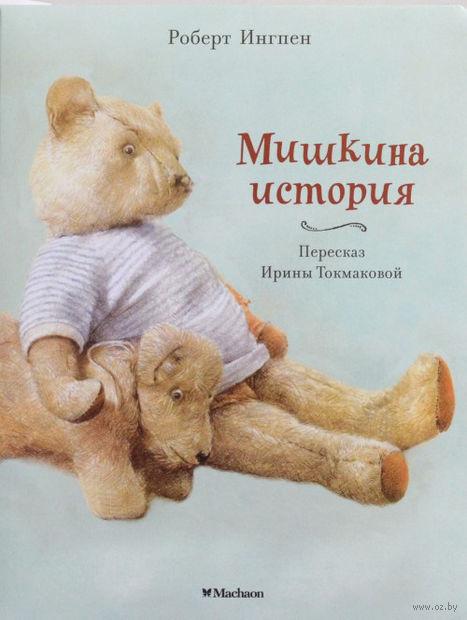 Мишкина история. Ирина Токмакова