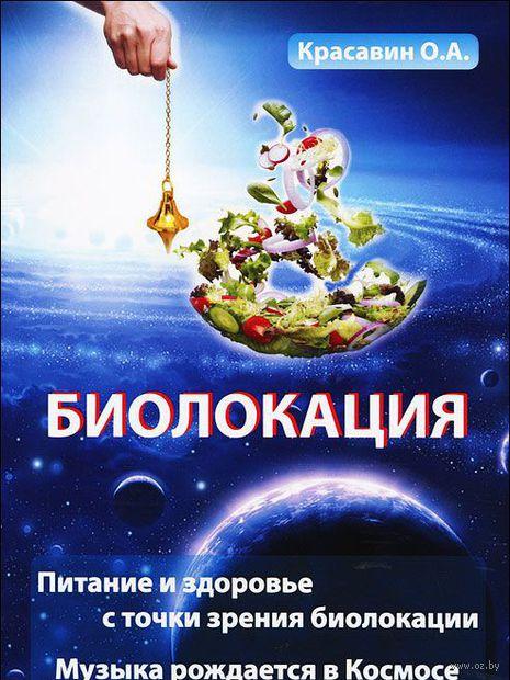 Биолокация. Питание и здоровье с точки зрения биолокации. Эзотерика. Музыка рождается в Космосе. Олег Красавин