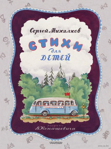 Стихи для детей. Сергей Михалков