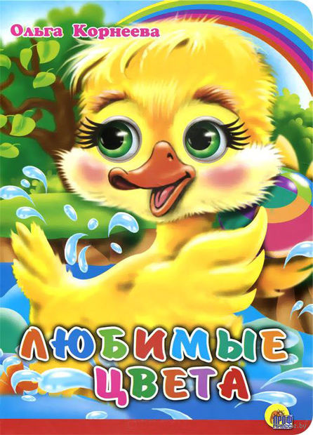 Любимые цвета. Ольга Корнеева