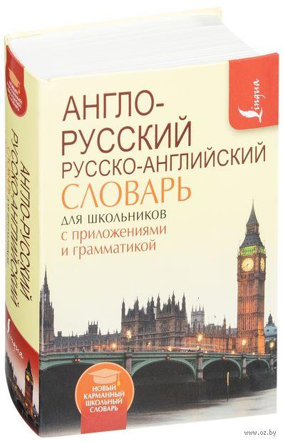 Англо-русский. Русско-английский словарь для школьников с приложениями и грамматикой