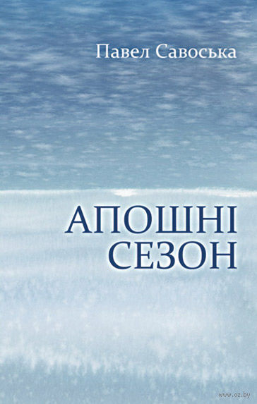 Апошні сезон. Павел Савоська