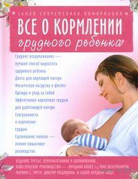 Все о кормлении грудного ребенка. Марвин Эйгер