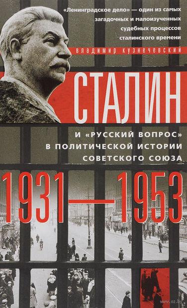 """Сталин и """"русский вопрос"""" — фото, картинка"""