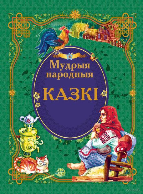 Мудрыя народныя казкi — фото, картинка