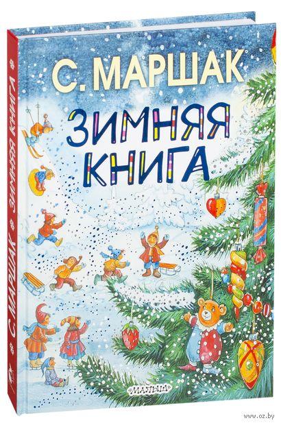 Зимняя книга — фото, картинка