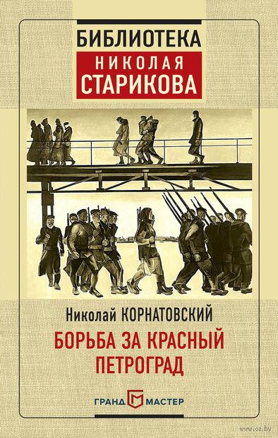 Борьба за Красный Петроград — фото, картинка