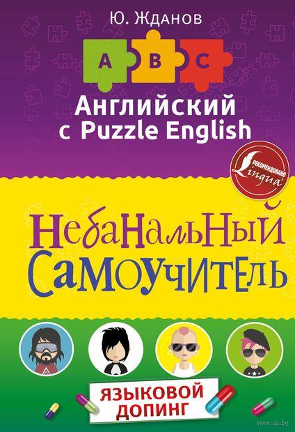 Английский язык. Небанальный самоучитель. Языковой допинг — фото, картинка