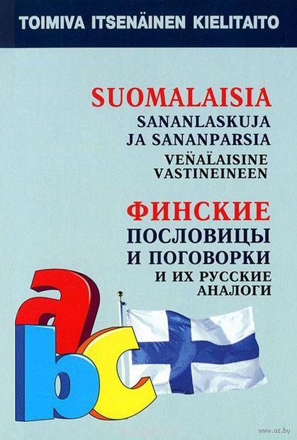 Финские пословицы и поговорки и их русские аналоги — фото, картинка