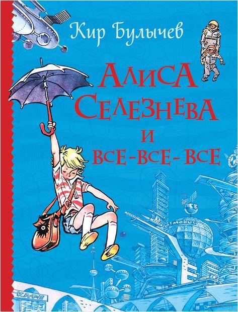 Алиса Селезнева и все-все-все — фото, картинка