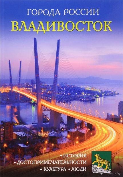Владивосток — фото, картинка