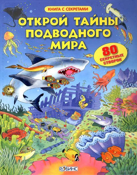 Открой тайны подводного мира — фото, картинка