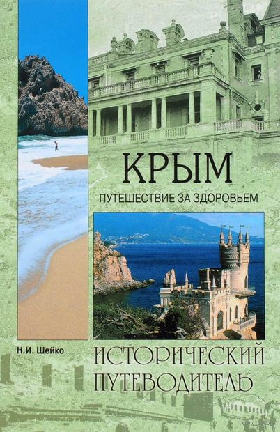 Крым. Путешествие за здоровьем — фото, картинка