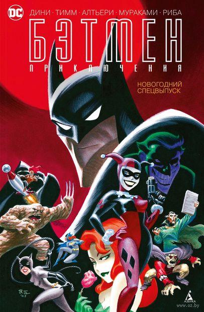Бэтмен. Приключения. Новогодний спецвыпуск — фото, картинка