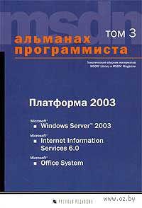 Альманах программиста. Том 3. Платформа 2003: Microsoft Windows Server 2003, Microsoft Internet Information Services 6.0, Microsoft Office System