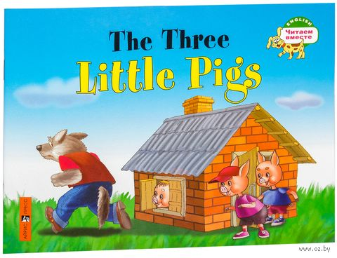 The Three Little Pigs. Н. Наумова