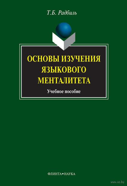 Основы изучения языкового менталитета. Тимур Радбиль