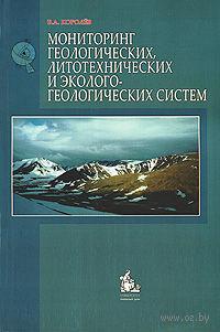 Мониторинг геологических, литотехнических и эколого-геологических систем — фото, картинка