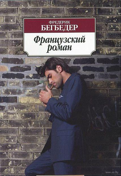Французский роман. Фредерик Бегбедер