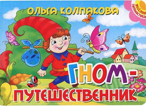 Гном-путешественник. Ольга Колпакова