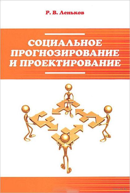 Социальное прогнозирование и проектирование. Роман Леньков