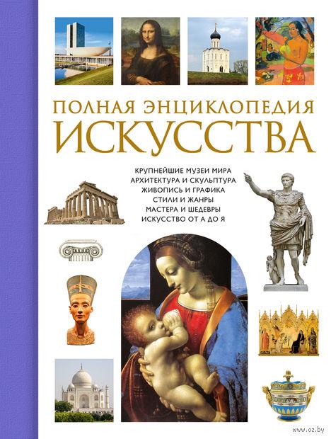 Полная энциклопедия искусства. Нина Геташвили
