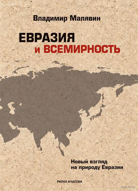 Евразия и всемирность. Новый взгляд на природу Евразии. В. Малявин