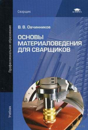 Основы материаловедения для сварщиков. Виктор Овчинников