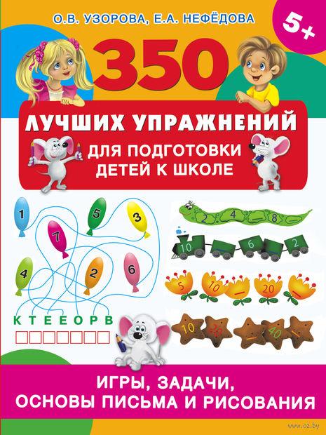 350 лучших упражнений для подготовки к школе. Елена Нефедова, Ольга Узорова