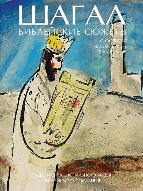 Марк Шагал. Библейские сюжеты. Н. Азан-Брюне, С. Форестье, Е. Кузьмина