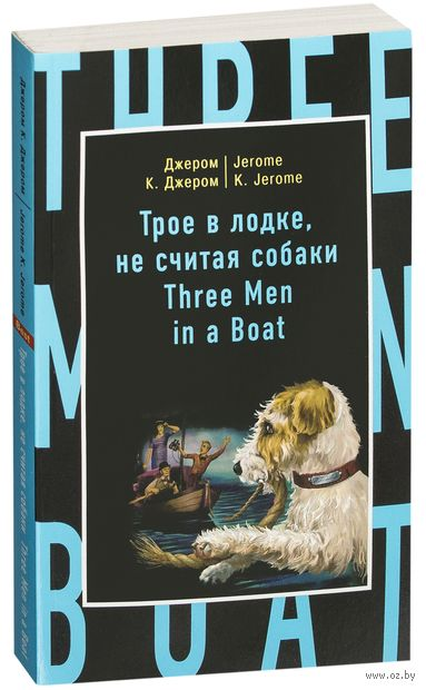 Three Men in a Boat (To Say Nothing of the Dog) (м) — фото, картинка
