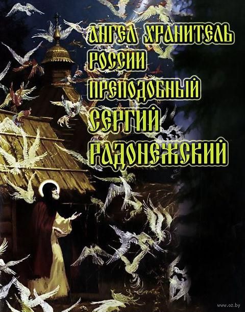 Ангел Хранитель России преподобный Сергий Радонежский. Алевтина Окунева