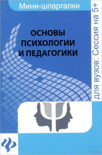 Основы психологии и педагогики. Андрей Руденко