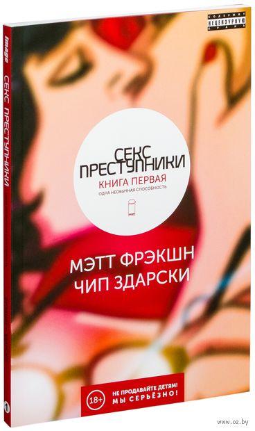 Секс-преступники. Книга 1. Одна необычная способность (18+). Мэтт Фрэкшн, Чип Здарски
