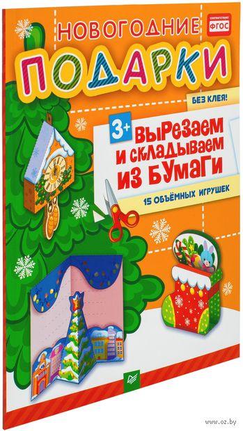 Новогодние подарки. Вырезаем и складываем из бумаги. Без клея! 15 объемных игрушек. Юлия Сафонова