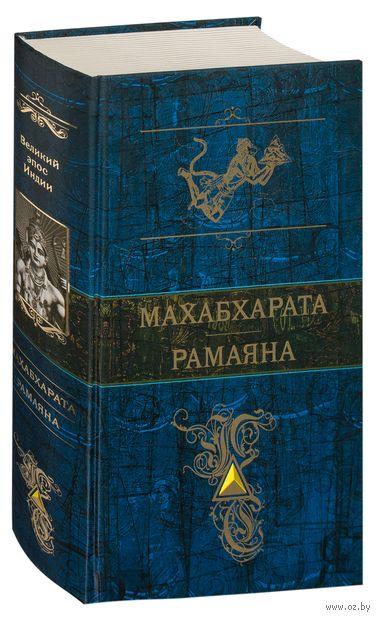 Махабхарата. Рамаяна — фото, картинка