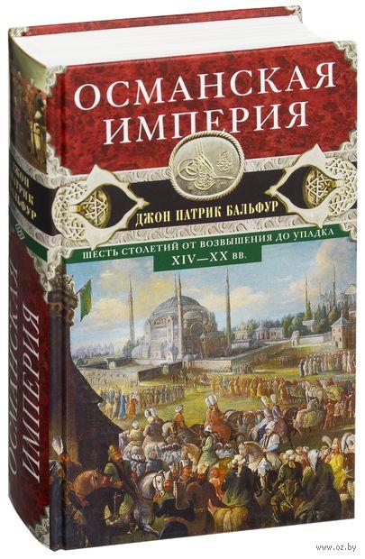Османская империя. Шесть столетий от возвышения до упадка. XIV-XX вв. — фото, картинка