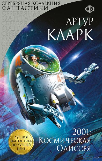 2001: Космическая Одиссея (м) — фото, картинка