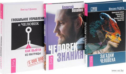 """Глобальное управление и человек. Человек знания. Загадки человека. Здесь было высшее """"Я"""" (комплект из 3-х книг) — фото, картинка"""