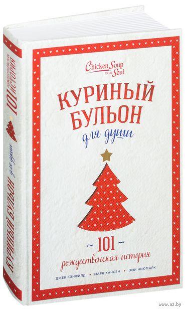 Куриный бульон для души: 101 рождественская история — фото, картинка