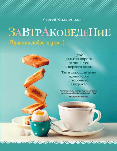 Завтраковедение. Правила доброго утра — фото, картинка