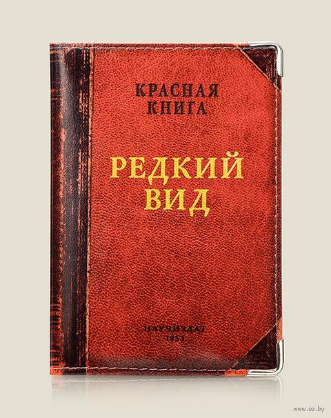 """Обложка на паспорт """"Редкий вид"""" (кожа) — фото, картинка"""