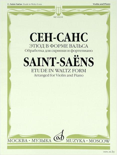 Сен-Санс. Этюд в форме вальса. Обработка для скрипки и фортепиано — фото, картинка
